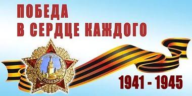 71-я годовщина